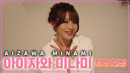 아이자와 미나미 이크이크 썸네일.jpg