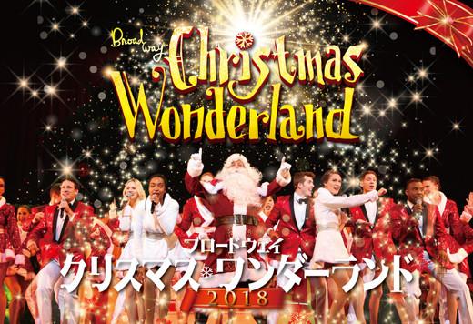 Rachel joins Tokyo's Broadway Christmas Wonderland