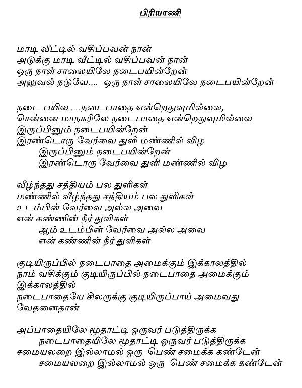 Biryani Kavithai page 1.jpg