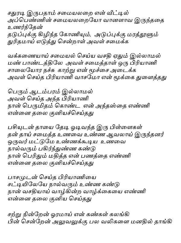 Biryani Kavithai page 2.jpg