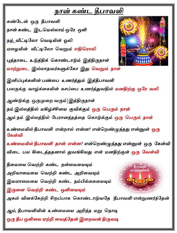 Rajas Deepavali Kavithai in Tamil V2.jpg