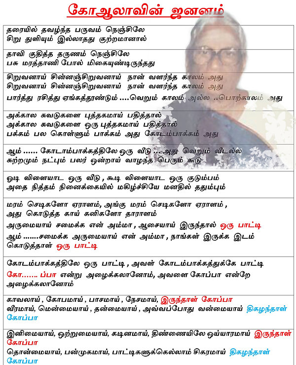 Rajas Kavithai in Tamil 1st page with ko