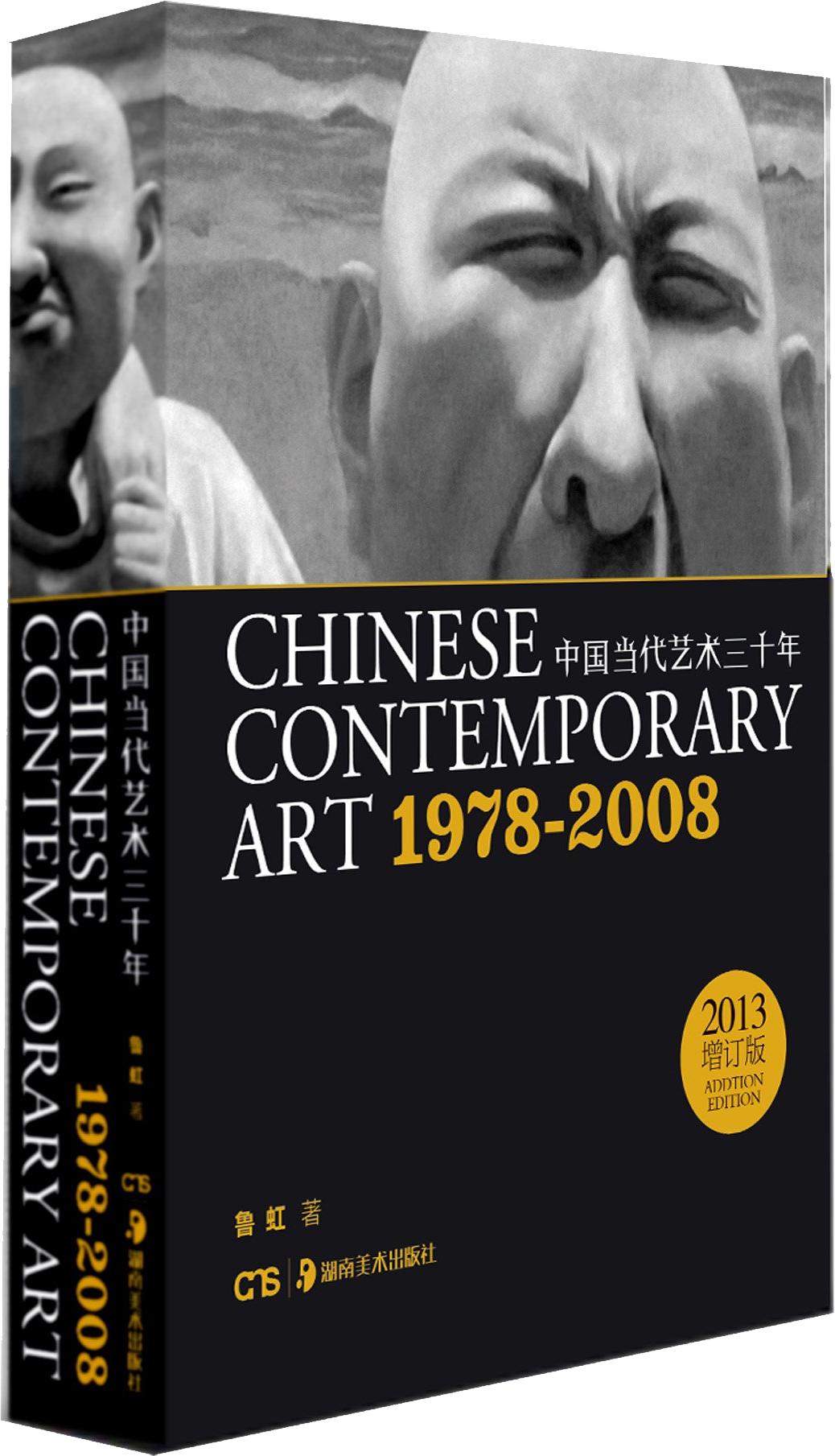 IZO-a-bookCHINESE-CONTEMPORARY-ART-HISTR