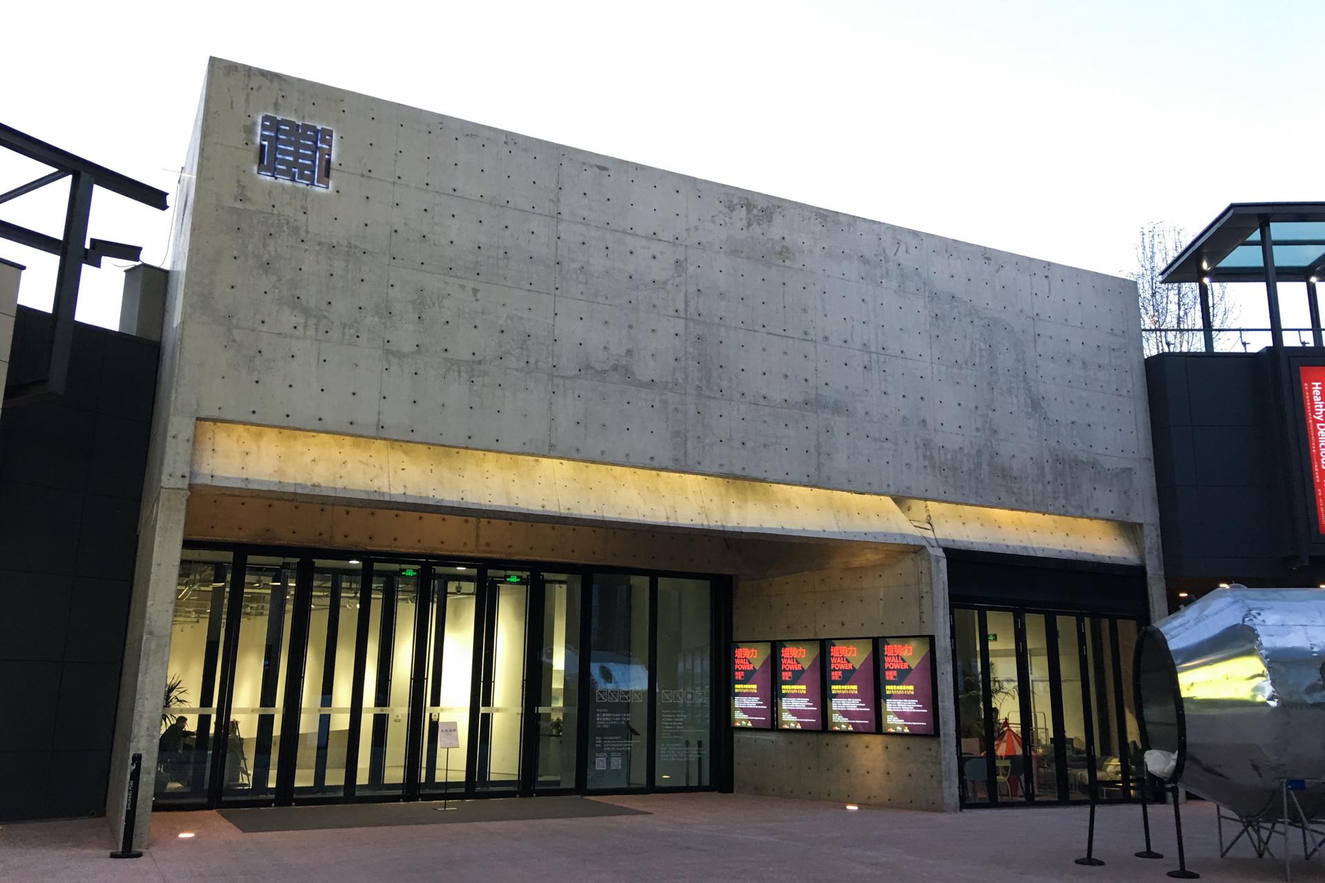 时代美术馆