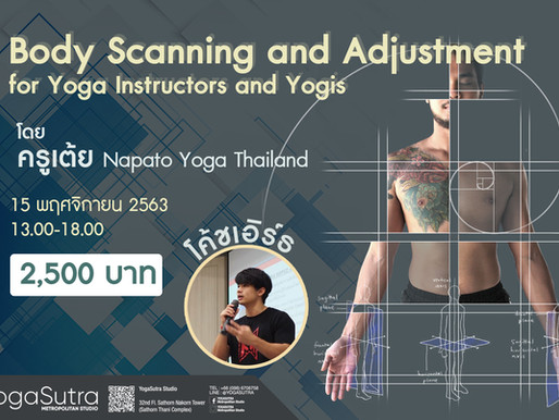 ฺBody Scanning and Adjustment For Yoga Instructor and Yogis 15 พฤศจิกายน 2563