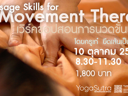 Basic Massage Skill for Movement Therapist