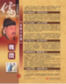 11WeiZheng.jpg