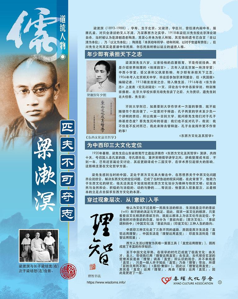 19LiangShuMin1.jpg