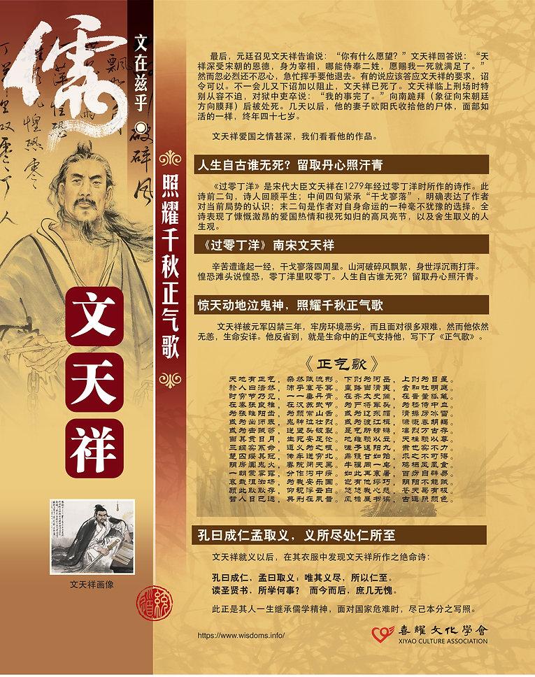 22WenTianXiang2.jpg
