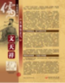 22WenTianXiang1.jpg