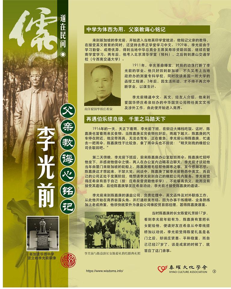21LiGuangQian2.jpg