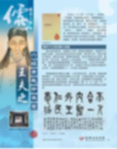 18WangFuZhi1.jpg