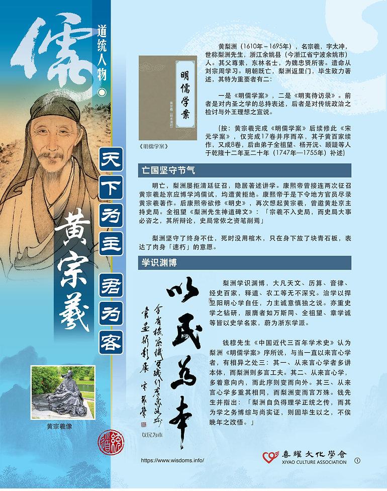 17HuangZhongYi1.jpg