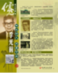 21LiGuangQian1.jpg