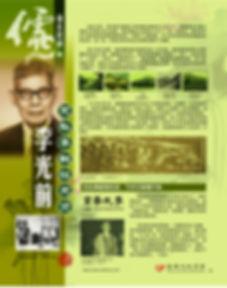 21LiGuangQian3.jpg