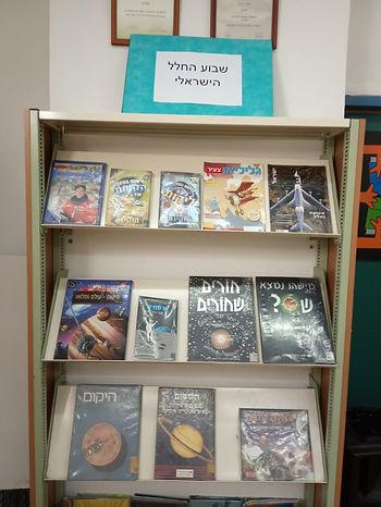 החלל ספרים.jpg