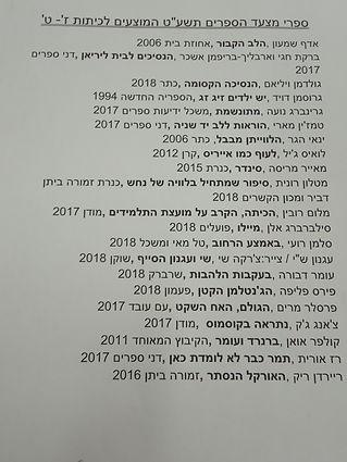רשימת ספרי מצעד הספרים.jpg
