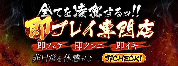 即プレイ専門店-変態人妻サークル_検索リストバナーSP(即ヒメ).jpg