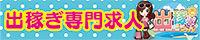 dekasegi_200_40_bnr.jpg