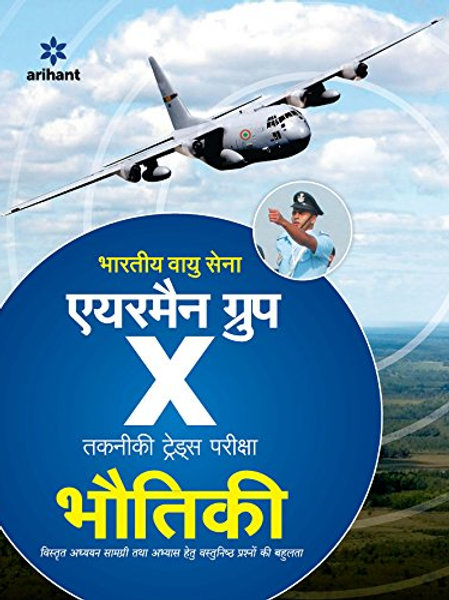 Airman Group 'X' BHAUTIKI (Hindi)