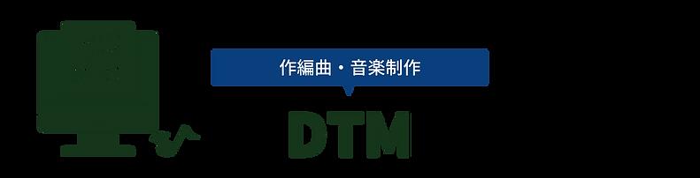 DTMコース.png