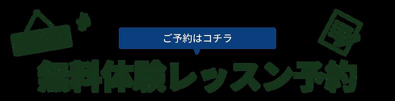 無料体験レッスン予約.png