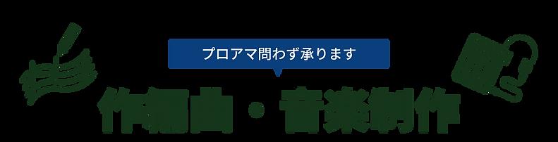 作編曲・音楽制作.png