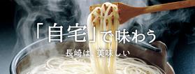 e-nagasaki.com