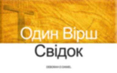 Українська-Один Вірш Свідок.jpg