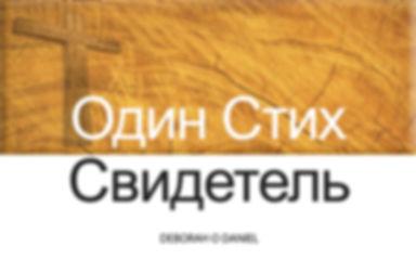 Pусский-Один Стих Свидетель.jpg