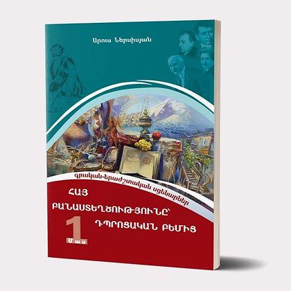 Գիրք` ՀԱՅ ԲԱՆԱՍՏԵՂԾՈՒԹՅՈՒՆԸ՝ ԴՊՐՈՑԱԿԱՆ ԲԵՄԻՑ, ՄԱՍ 1
