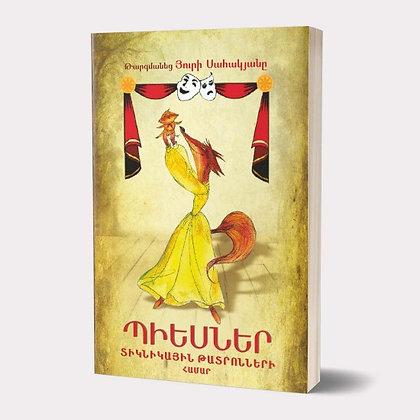 Գիրք` ՊԻԵՍՆԵՐ ՏԻԿՆԻԿԱՅԻՆ ԹԱՏՐՈՆՆԵՐԻ ՀԱՄԱՐ