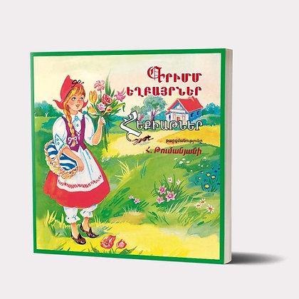 Գիրք՝ ԳՐԻՄՄ ԵՂԲԱՅՐՆԵՐ: ՀԵՔԻԱԹՆԵՐ