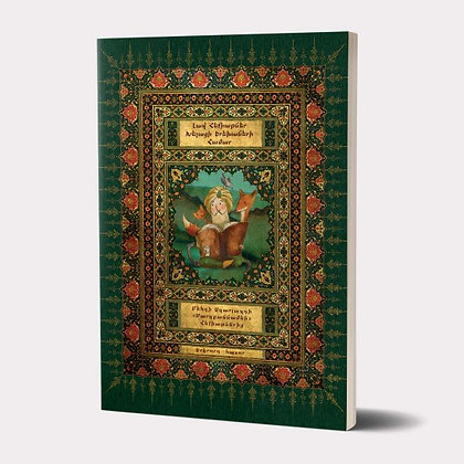 Գիրք՝ ՀԵՔԻԱԹՆԵՐ ԽԵԼԱՑԻ ԵՐԵԽԱՆԵՐԻ ՀԱՄԱՐ / «ՄԱՐԶԲԱՆՆԱՄԵԻ» ՀԵՔԻԱԹՆԵՐԻՑ / II ՀԱՏՈՐ