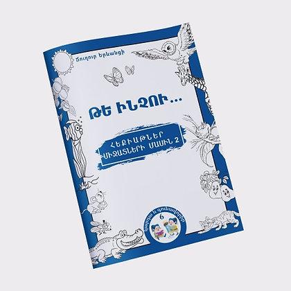 Գիրք` ԿԱՐԴԱ ԵՒ ԳՈՒՆԱՎՈՐԻՐ 6 / ԹԵ ԻՆՉՈՒ… ՀԵՔԻԱԹՆԵՐ ՄԻՋԱՏՆԵՐԻ ՄԱՍԻՆ 2