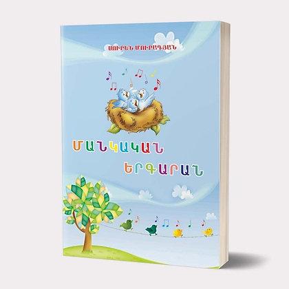 Գիրք` ՄԱՆԿԱԿԱՆ ԵՐԳԱՐԱՆ