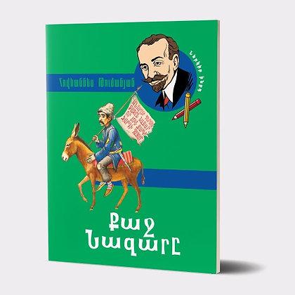Գիրք` ՔԱՋ ՆԱԶԱՐԸ (ՀԱՅԵՐԵՆ)