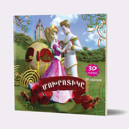 Գիրք` ՀԵՔԻԱԹ 3D : ՄՈԽՐՈՏԻԿԸ