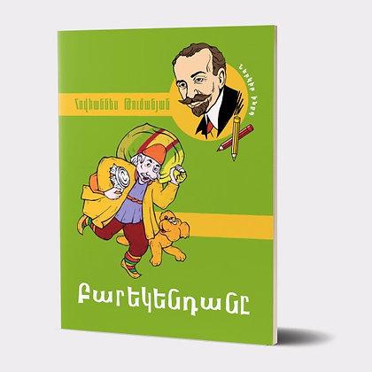 Գիրք՝ ԲԱՐԵԿԵՆԴԱՆԸ (ՀԱՅԵՐԵՆ)