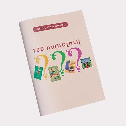 100 ՀԱՆԵԼՈՒԿ / ՍՈՒՐԵՆ ՄՈՒՐԱԴՅԱՆ
