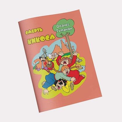 Գիրք` ԿԻԿՈՍԻ ՄԱՀԸ (ՌՈՒՍԵՐԵՆ)