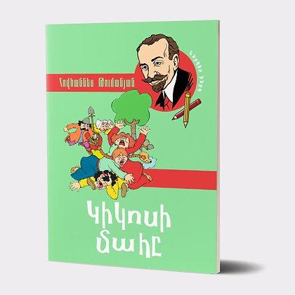 Գիրք` ԿԻԿՈՍԻ ՄԱՀԸ (ՀԱՅԵՐԵՆ)