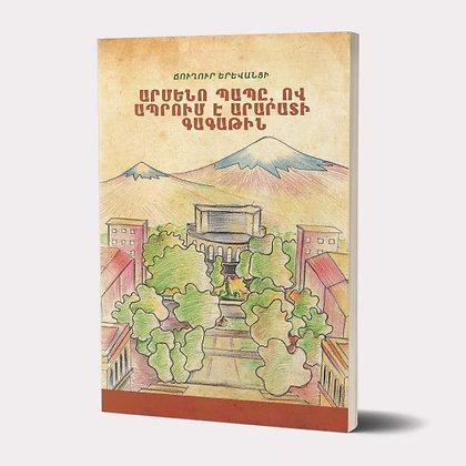 Գիրք՝ ԱՐՄԵՆՈ ՊԱՊԸ, ՈՎ ԱՊՐՈՒՄ Է ԱՐԱՐԱՏԻ ԳԱԳԱԹԻՆ