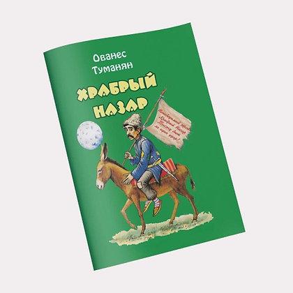 Գիրք` ՔԱՋ ՆԱԶԱՐԸ (ՌՈՒՍԵՐԵՆ)