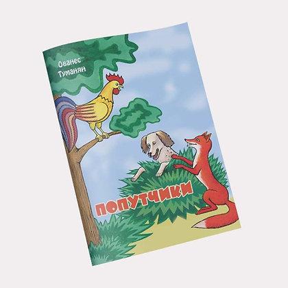 Գիրք` ՃԱՄՓՈՐԴՆԵՐԸ (ՌՈՒՍԵՐԵՆ)