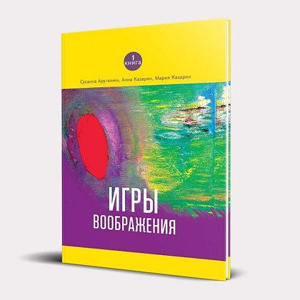 Գիրք՝ ԳԻՐՔ 1/ ԵՐԵՒԱԿԱՅՈՒԹՅԱՆ ԽԱՂԵՐ