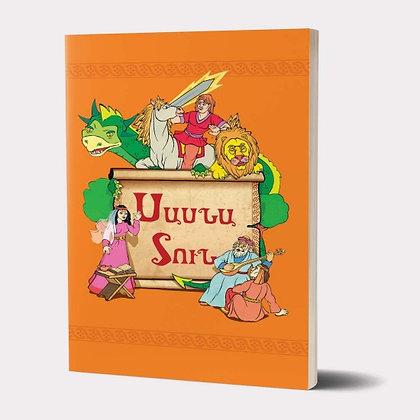 Գիրք` ՍԱՍՆԱ ՏՈՒՆ: ՀԱՅ ԺՈՂՈՎՐԴԱԿԱՆ ԴՅՈՒՑԱԶՆԱՎԵՊ
