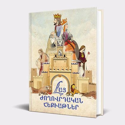 Գիրք` ՀԱՅ ԺՈՂՈՎՐԴԱԿԱՆ ՀԵՔԻԱԹՆԵՐ [1]