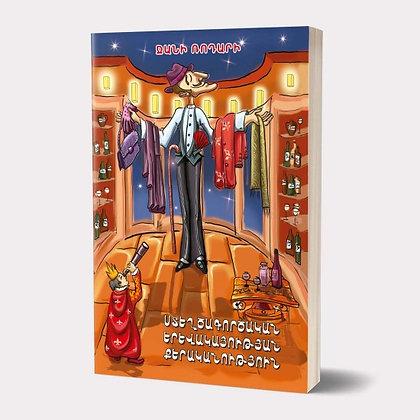 Գիրք` ՍՏԵՂԾԱԳՈՐԾԱԿԱՆ ԵՐԵՎԱԿԱՅՈՒԹՅԱՆ ՔԵՐԱԿԱՆՈՒԹՅՈՒՆ