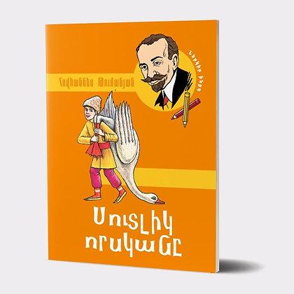Գիրք` ՍՈՒՏԼԻԿ ՈՐՍԿԱՆԸ (ՀԱՅԵՐԵՆ)